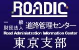 一般財団法人道路管理センター 東京支部